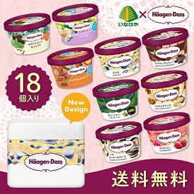 アイスクリーム ギフト 送料無料 2020ハーゲンダッツ夏堪能セット ハーゲンダッツ専用ギフトボックス