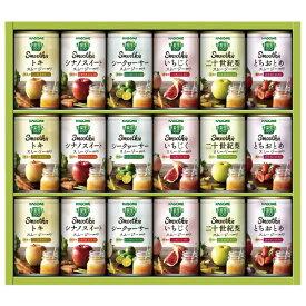 お中元 御中元 ジュース ドリンク ギフト 詰め合わせ 送料無料 カゴメ 野菜生活スムージーギフト 型番:YSG-30R