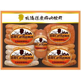 お歳暮 御歳暮 ソーセージ ギフト お取り寄せ 送料無料 函館カール・レイモン 北海道産豚肉使用バラエティセット 型番:CR-302NH