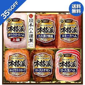 お歳暮 御歳暮 ハム ギフト お取り寄せ 送料無料 日本ハム 本格派ギフト 型番:NH-546i