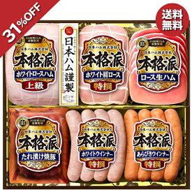 お歳暮 御歳暮 ハム ギフト 詰め合わせ 送料無料 日本ハム 本格派ギフト 型番:NH-509N