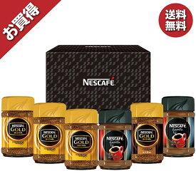 お歳暮 御歳暮 コーヒー ギフト お取り寄せ 送料無料 ネスレ日本 ネスカフェレギュラーソリュブルコーヒーギフトセット 型番:N40-E