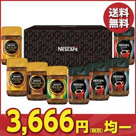 お歳暮 御歳暮 コーヒー ギフト お取り寄せ 送料無料 ネスレ日本 ネスカフェレギュラーソリュブルコーヒーギフトセット 型番:N50-E