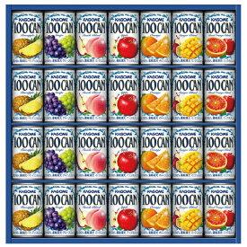 お歳暮 御歳暮 ジュース ドリンク ギフト お取り寄せ 送料無料 カゴメ 100%フルーツジュースギフト 型番:FB-30N