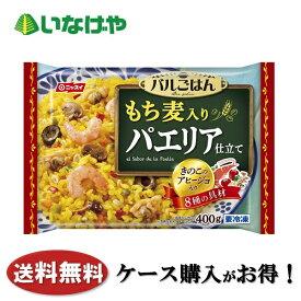冷凍食品 業務用 日本水産 ニッスイ バルごはんパエリア仕立て400g×12袋 ケース