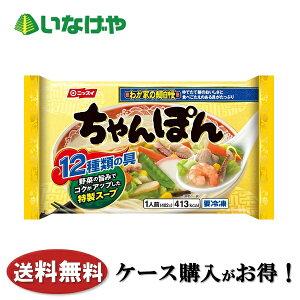 送料無料 冷凍食品 麺 ラーメン 日本水産 ニッスイ ちゃんぽん1人前×12袋 ケース 業務用