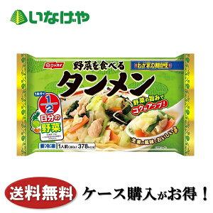 送料無料 冷凍食品 麺 ラーメン 日本水産 ニッスイ 野菜を食べるタンメン1人前×12袋 ケース 業務用