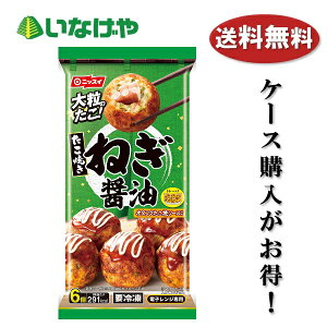 冷凍食品 業務用 日本水産 ニッスイ たこ焼きねぎ醤油味6個入り×12袋 ケース