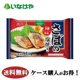 送料無料 冷凍食品 お弁当 日本水産 ニッスイ さばの塩焼き4個入り×12袋 ケース 業務用