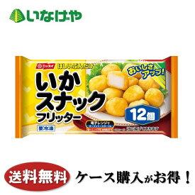 冷凍食品 業務用 日本水産 ニッスイ いかスナックフリッター12個入×12袋 ケース