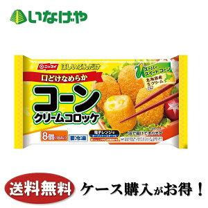 冷凍食品 業務用 日本水産 コーンクリームコロッケ8個入×12袋 ケース