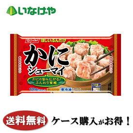 冷凍食品 業務用 日本水産 ニッスイ かにシューマイ12個入×12袋 ケース