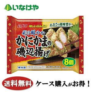 送料無料 冷凍食品 日本水産 ニッスイ かにかまの磯辺揚げ8個入×12袋 ケース 業務用