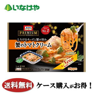 冷凍食品 業務用 日本製粉 オーマイプレミアム 蟹のトマトクリーム280g×12袋 ケース
