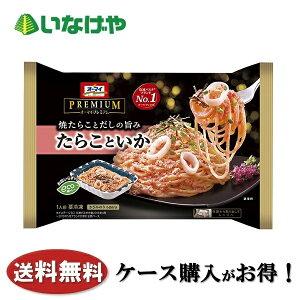 送料無料 冷凍食品 パスタ 麺 nippn オーマイプレミアム たらこといか270g×12袋 ケース 業務用