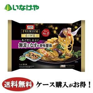 冷凍食品 業務用 日本製粉 オーマイプレミアム 彩々野菜 舞茸となすの香味醤油260g×12袋 ケース