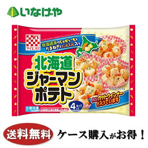 冷凍食品 お弁当 業務用 ケイエス冷凍食品 北海道ジャーマンポテト4個×12袋 ケース