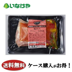 冷凍食品 業務用 プリマハム フライパンDish鶏肉のチリソース炒め245g×12袋 ケース
