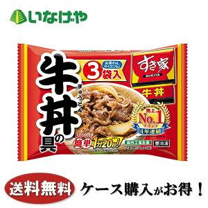 冷凍食品 業務用 トロナジャパン すき家牛丼の具210g×10袋 ケース