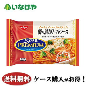 送料無料 冷凍食品 パスタ 麺 日清食品冷凍 スパ王プレミアム蟹の濃厚トマトソース 290g×14袋 ケース 業務用