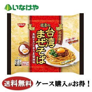 冷凍食品 業務用 日清食品 台湾まぜそば 264g×14袋 ケース