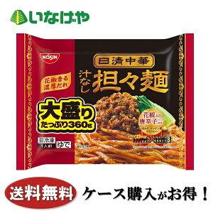 送料無料 冷凍食品 麺 ラーメン 日清食品 日清中華汁なし担々麺大盛り 360g×14袋 ケース 業務用