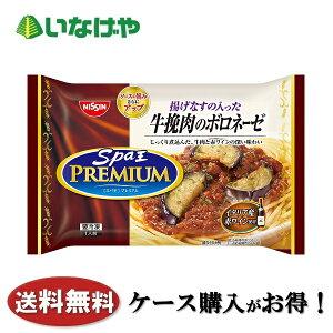 送料無料 冷凍食品 パスタ 麺 日清食品冷凍 スパ王プレミアム 牛挽肉のボロネ−ゼ 310g×14袋 ケース 業務用