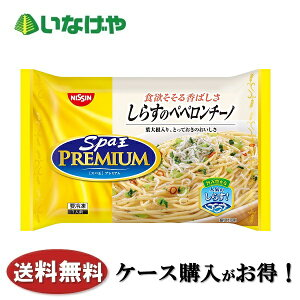 送料無料 冷凍食品 パスタ 麺 日清食品冷凍 スパ王プレミアム しらすのペペロンチーノ 256g×14袋 ケース 業務用
