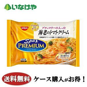 冷凍食品 業務用 日清食品 スパ王プレミアム 海老のトマトクリーム 300g×14袋 ケース
