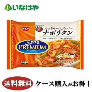 送料無料 冷凍食品 パスタ 麺 日清食品冷凍 スパ王プレミアム ナポリタン 297g×14袋 ケース 業務用