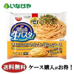 冷凍食品 業務用 日清食品 もちっと生パスタ 濃厚なうにの旨みたらことうにのソ−ス 272g×14袋 ケース