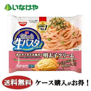 冷凍食品 業務用 日清食品 もちっと生パスタ 青ネギときざみ海苔の明太子クリーム 270g×14袋 ケース