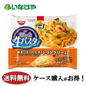 送料無料 冷凍食品 パスタ 麺 日清食品冷凍 もちっと生パスタ 海老とほうれん草のトマトクリーム 291g×14袋 ケース 業務用