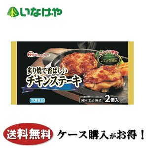 冷凍食品 業務用 日本ハム シェフの厨房 炙り焼で香ばしいチキンステーキ2個入×15袋 ケース