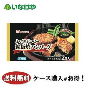 冷凍食品 業務用 日本ハム シェフの厨房 ふっくらジューシー鉄板焼ハンバーグ2個×15袋 ケース