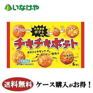 冷凍食品 業務用 日本ハム チキチキポテ6個入×15袋 ケース