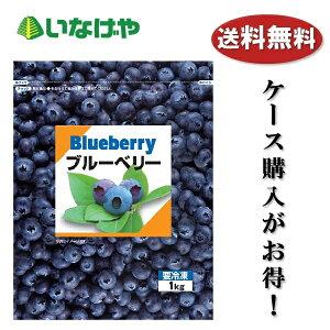 送料無料 冷凍食品 富士通商ブルーベリー1kg×12袋 ケース 業務用