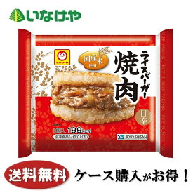 送料無料 冷凍食品 ライスバーガー 米飯 東洋水産 マルちゃん ライスバーガー焼肉120g×20袋 ケース 業務用