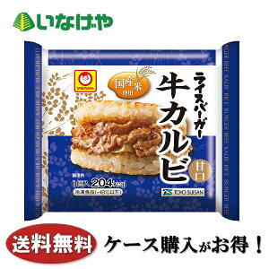 送料無料 冷凍食品 ライスバーガー 米飯 東洋水産 マルちゃん ライスバーガー牛カルビ120g×20袋 ケース 業務用