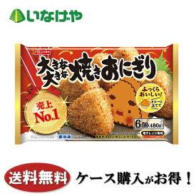 冷凍食品 業務用 日本水産 ニッスイ 大きな大きな焼きおにぎり6個入り×8袋 ケース