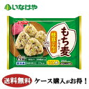 送料無料 冷凍食品 おにぎり 米飯 日本水産 ニッスイ もち麦が入った!枝豆こんぶおにぎり6個入り×12袋 ケース業務用