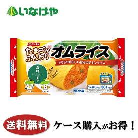 冷凍食品 業務用 日本水産 ニッスイ オムライス1人前×12袋 ケース
