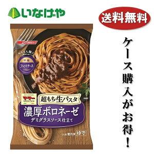 送料無料 冷凍食品 パスタ 麺 日清フーズ 超もち生パスタ濃厚ボロネーゼ 285g×14袋 ケース 業務用