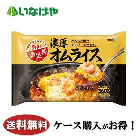 冷凍食品 業務用 明治 満足丼 濃厚オムライス 360g×10袋 ケース