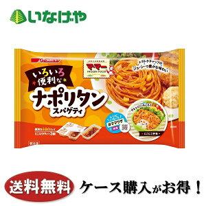 冷凍食品 業務用 日清フーズ マ・マー いろいろ便利なナポリタンスパゲティ 240g×12袋 ケース