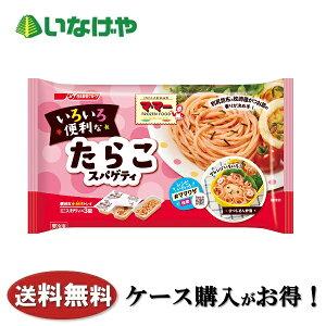 冷凍食品 業務用 日清フーズ マ・マー いろいろ便利なたらこスパゲティ 195g×12袋 ケース