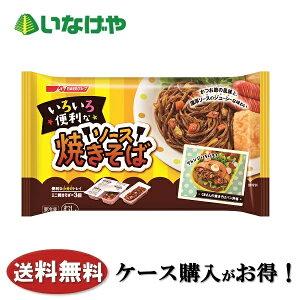 送料無料 冷凍食品 日清フーズ いろいろ便利なソース焼きそば 195g×12袋 ケース 業務用