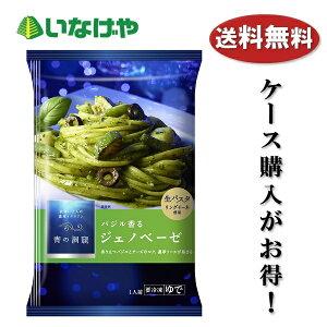 送料無料 冷凍食品 パスタ 麺 日清フーズ 青の洞窟 生パスタジェノベーゼ 270g×14袋 ケース 業務用