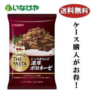 送料無料 冷凍食品 パスタ 麺 日清フーズ THE PASTA じっくり煮込んだ濃厚ボロネーゼ 290g×14袋 ケース 業務用