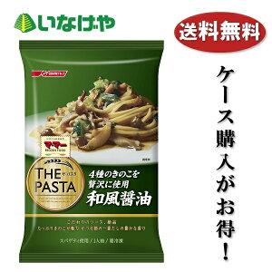 送料無料 冷凍食品 パスタ 麺 日清フーズ THE PASTA 4種のきのこを贅沢に使用和風醤油 280g×14袋 ケース 業務用